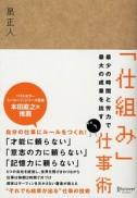 photo-prd01-shikumi