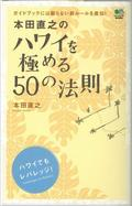 photo-18-hawaiikiwameru50