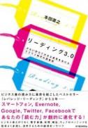 Reading3.0